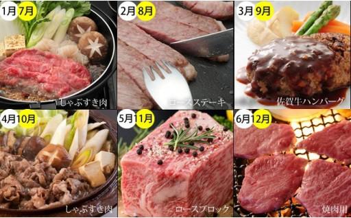 人気NO1定期便【佐賀牛12回お肉の定期便】