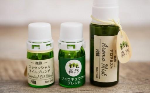 森旅 エッセンシャルオイル&ミストセット《やんばるの香り》