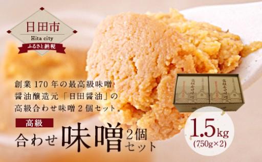 「日田醤油」の高級合せ味噌2個セット 750g×2個