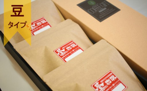 【数量限定】プレミアムコーヒー豆 ギフトセット(豆タイプ)