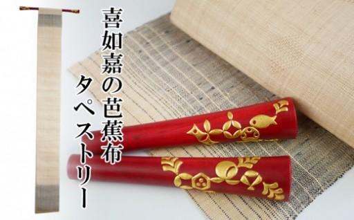 【重要無形文化財】芭蕉布 タペストリー【琉球藍染】