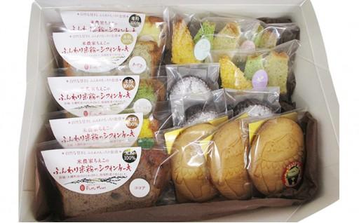 【手作り】米粉シフォンケーキとお菓子詰合せ