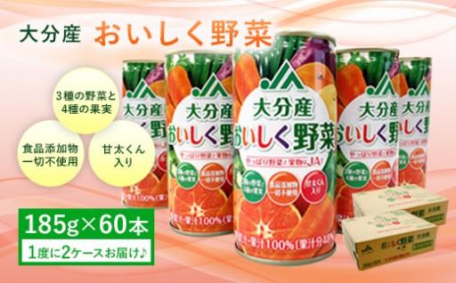 食品添加物不使用のこだわりミックスジュースです。
