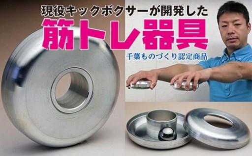 【筋トレ器具】くるくるパンプアップ 男性用1個