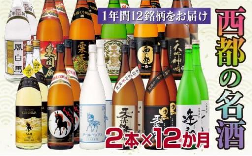 西都市名酒 一升瓶2本×12ヶ月(12銘柄)