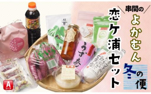 串間のよかむん冬の便(恋ヶ浦セット)