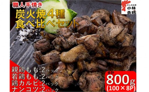 職人手焼きの逸品!鶏炭火焼き4種食べ比べセット800g!