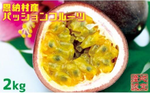 【2020年発送】恩納村産パッションフルーツ(約2kg)