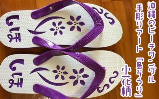 沖縄のビーチサンダル 手彫りアート「島ぞうり」小花柄