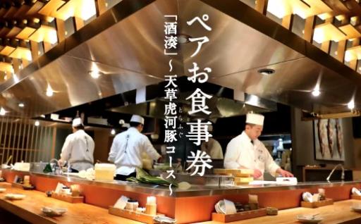 特別ディナー「上天草特選 天草虎河豚コース」ペアお食事券