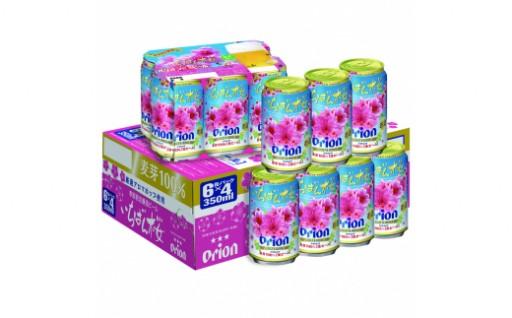 【季節限定】オリオンいちばん桜 350ml缶・24本