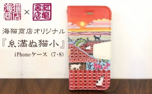 海猫商店オリジナル『糸満ぬ猫小』iPhoneケース(7・8)