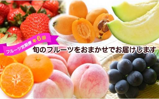 旬のフルーツ詰め合わせ定期便(年6回コース)
