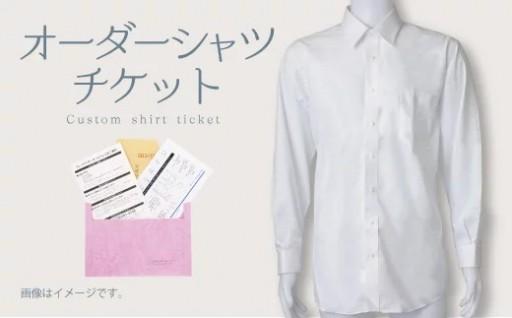 メンズ オーダーシャツ チケット 綿100%