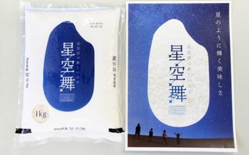 鳥取県の新しいお米!星空舞(ほしぞらまい)登場