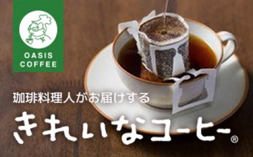 きれいなコーヒードリップバッグ(12種・180袋)