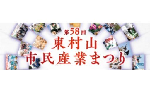第58回東村山市民産業まつり開催