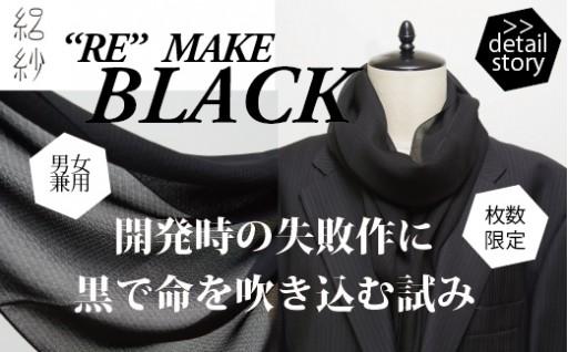訳ありリメイク シルク100%の漆黒ブラックストール