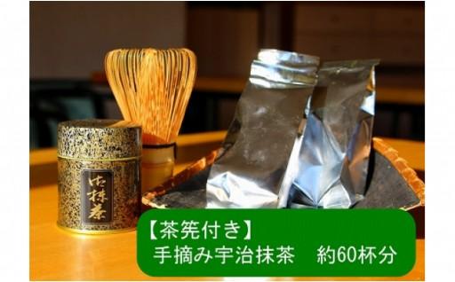 【茶筅付き】手摘み宇治抹茶60杯分