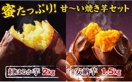 すごく甘い!紅はるか・安納芋の焼芋3.5kg