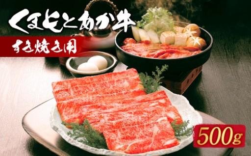 熊本県産 赤牛 くまもとあか牛 すき焼き用 500g