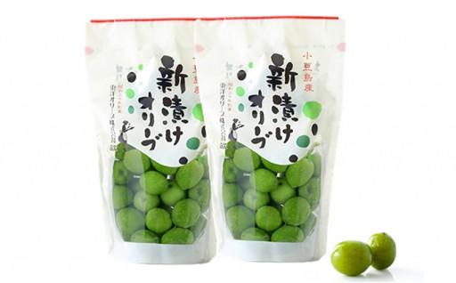 【限定数量100セット!】小豆島の秋の味覚!新漬けオリーブ!