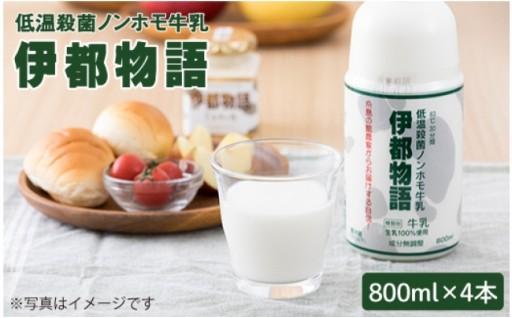 搾りたての牛乳のような低温殺菌ノンホモ牛乳伊都物語