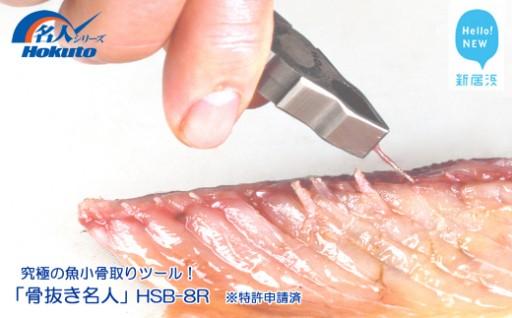 【ホクト名人シリーズ】究極の魚小骨取りツール!骨抜き名人