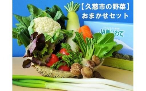 【岩手県久慈市】新鮮で美味しい野菜の詰め合わせ