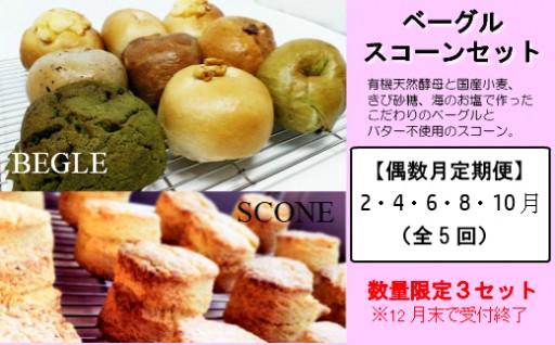 【定期便】有機天然酵母を使ったベーグルとスコーンセット