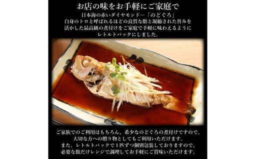 日本海の赤いダイヤモンド のどくろ煮付用X4尾(1尾80g)