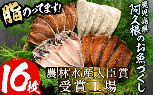 5,000円の寄附でもらえる阿久根の干物!
