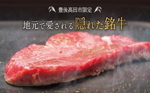 お米で育った銘牛【豊後・米仕上牛】特集