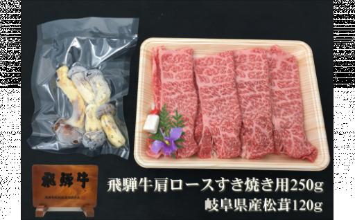 【数量限定!】国産松茸入り飛騨牛すき焼きセット