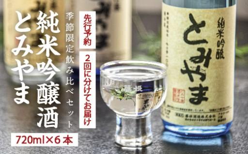 地元にとことんこだわった日本酒「とみやま」