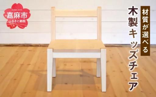 頑丈で大人が座っても大丈夫なキッズ用の椅子!!