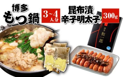 博多もつ鍋(3~4人分)・昆布漬辛子明太子(300g)セット