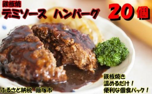 鉄板焼 デミソース ハンバーグ 20個! (牛肉)