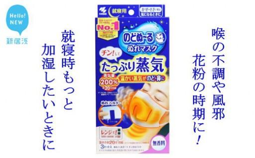 【愛媛小林製薬】のどぬ-るぬれマスクチンしてたっぷり蒸気7箱