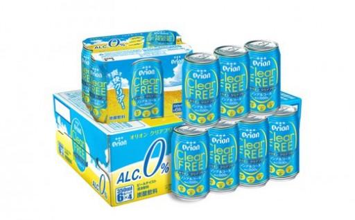 オリオンクリアフリー<350ml×24缶>【ノンアルコール】