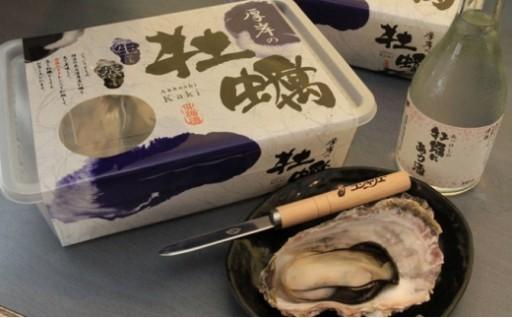 厚岸産の蒸し牡蠣と日本酒をお楽しみいただけるセットです。