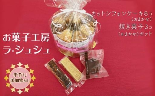 【手作り】しっとりふわふわのシフォンケーキと焼菓子のセット♪