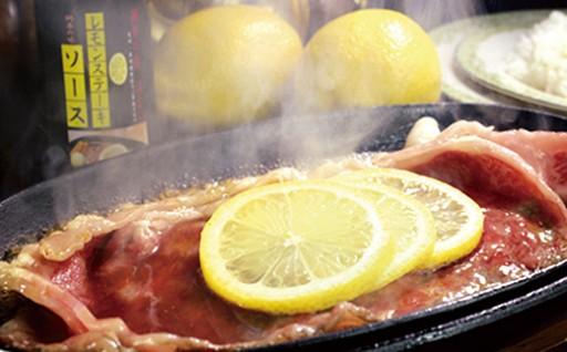 佐世保名物「レモンステーキ」 ご飯に合うステーキです