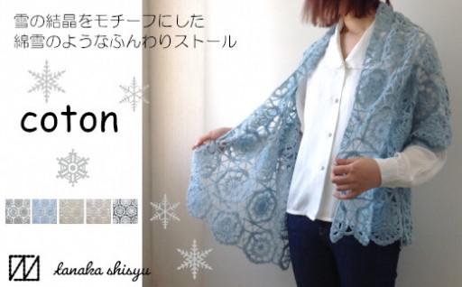 ニットのまち五泉 刺繍で編み上げた素敵なストール♪