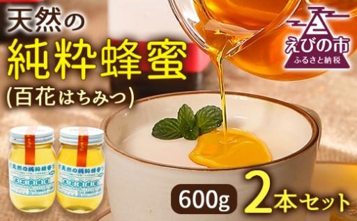 国産 天然の純粋蜂蜜 600g 2本(百花はちみつ)