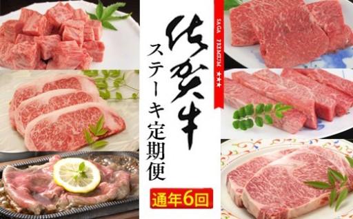 【奇数月にお届け!】素敵な佐賀牛ステーキ定期便!通年6回!