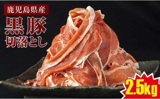 【黒豚切落し2.5㎏!】年末年始に様々な料理で重宝します☆彡