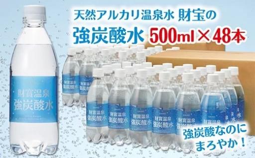 天然アルカリ温泉水の口当たりまろやかな強炭酸水 48本!