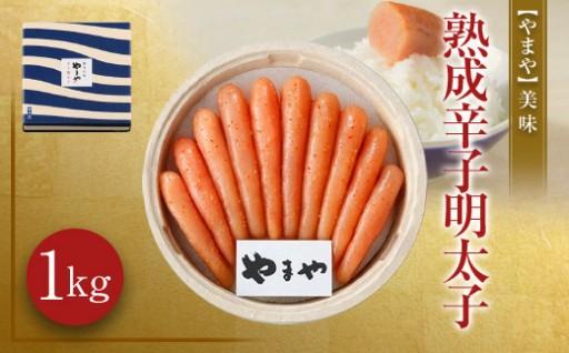 【やまや】美味 熟成 辛子明太子 1kg