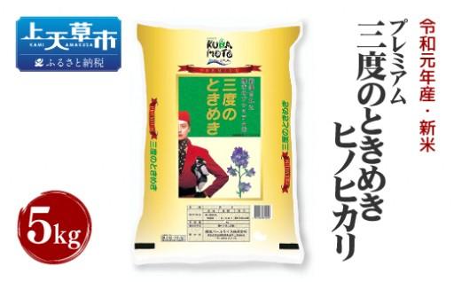 【新米】熊本産 プレミアム三度のときめき ヒノヒカリ 5kg